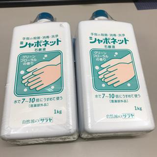 サラヤ(SARAYA)のサラヤ ジャポネット 石鹸液 1kg 2本(ボディソープ/石鹸)
