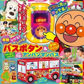 アンパンマン - ベビーブック付録♡しゃべる!バスボタン&アンパンマンバス
