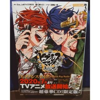 ヒプノシスマイク3 FP&M 初回限定盤(少年漫画)