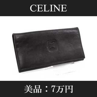 【全額返金保証・送料無料・美品】セリーヌ・二つ折り財布(C076)(長財布)