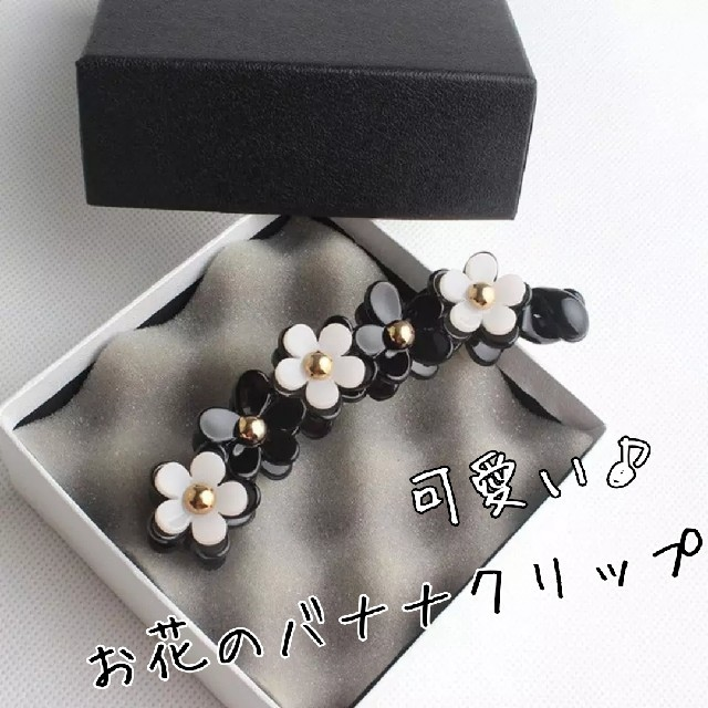 マリクワ風♪モノクロお花のバナナクリップ♪白黒 ヘアクリップ ヘアアクセサリー レディースのヘアアクセサリー(バレッタ/ヘアクリップ)の商品写真
