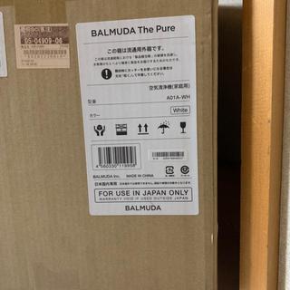 バルミューダ(BALMUDA)の空気清浄機 BALMUDA The Pure 新品未開封(空気清浄器)