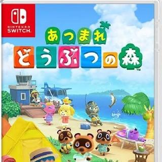 ニンテンドースイッチ(Nintendo Switch)のあつまれどうぶつの森 (家庭用ゲームソフト)