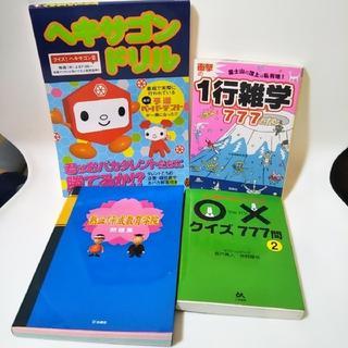 雑学 【4冊セット】 ○×クイズ ヘキサゴン 児童書  本  絵本  BOOK (知育玩具)