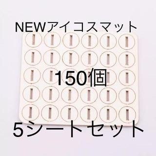 iQOS3/iQOS2.4(plus)/multi対応★清潔マット 150個(タバコグッズ)