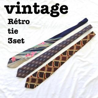美品【 vintage レトロネクタイ】3本セット 総柄ネクタイ ARTネクタイ(ネクタイ)