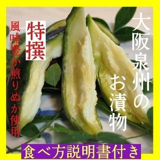 [特撰]水なすぬか漬 6個セット(野菜)