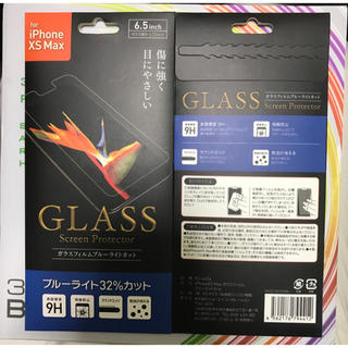 アイフォーン(iPhone)の⇨iphone XS MAXブルーライトカットガラスフィルム(保護フィルム)