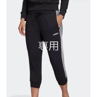 adidas - 週末値下げ新品タグ付きアディダスエッセンシャルズ7部丈パンツ