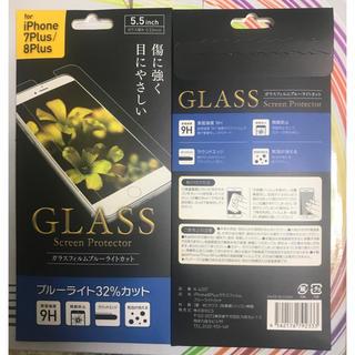 アイフォーン(iPhone)の⇨iphone7plus/8plusガラスフィルムブルーライトカット(保護フィルム)