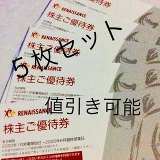値引き歓迎 ルネサンス株主優待券5枚(フィットネスクラブ)