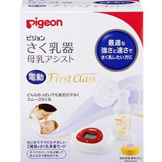 ピジョン(Pigeon)のピジョン 電動搾乳機 ファーストクラス(その他)