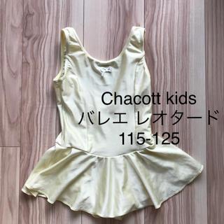 チャコット(CHACOTT)のチャコット キッズ バレエレオタード120k(ダンス/バレエ)