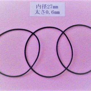 【シリコン塗布】腕時計用防水パッキン Oリング 同サイズ 3本入り(その他)