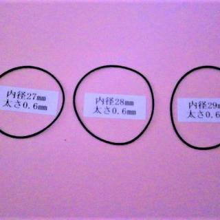 【シリコン塗布】時計用防水パッキン Oリング 太さ:0.6㎜ 内径:(ご指定)㎜(その他)