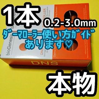 ディーエヌエス(DNS)のダーマローラー(フェイスローラー/小物)