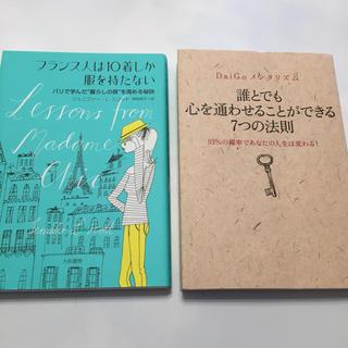 2冊セット(ノンフィクション/教養)