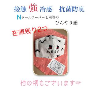 ピーナッツ(PEANUTS)の【強】接触冷感 インナーマスク スヌーピー おひげ(その他)