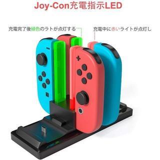 ジョイコン Joy-Con & Switch Proコントローラー 充電スタンド