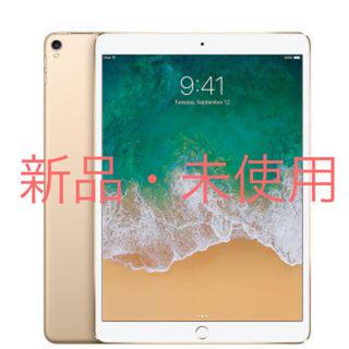 iPad - iPad pro 10.5インチ 65GB