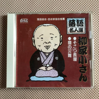 落語CD    柳家小さん (演芸/落語)