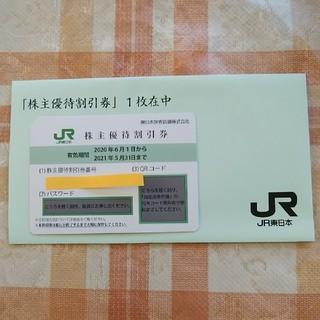 JR - JR東日本 株主優待割引券 1枚