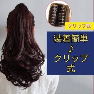 【ダークブラウン】エクステ⭐ポニーテール⭐クリップ式(ロングカール)