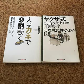 ヤクザ式ビジネスの「土壇場」で心理戦に負けない技術(文学/小説)