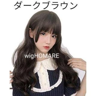 専用ブラシ&ネット付き⭐ゆるふわロングカールフルウイッグ送料無料(ロングカール)
