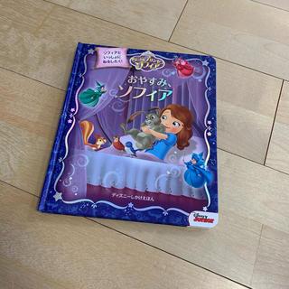 ディズニー(Disney)のソフィア☆しかけ絵本(絵本/児童書)