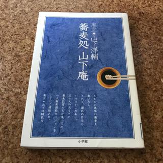 蕎麦処山下庵 山下洋輔と三十人の蕎麦者たち(文学/小説)