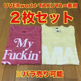 エム(M)のUVERworld TAKUYA∞着用 Tシャツ(Tシャツ/カットソー(半袖/袖なし))