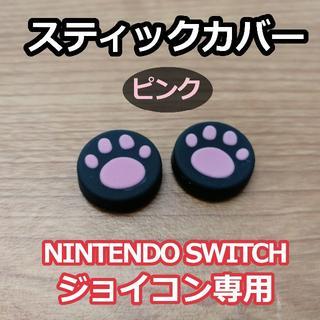 Nintendo Switch - ジョイコンの保護に!◆スティック カバー◆ピンク◆新品 2個セット!