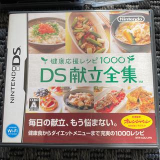 ニンテンドーDS - 健康応援レシピ1000 DS献立全集 DS