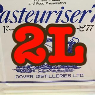 ドーバー パストリーゼ77 2リットル