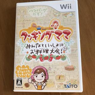ウィー(Wii)のクッキングママ みんなといっしょにお料理大会 Wii(家庭用ゲームソフト)