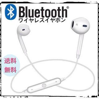 Bluetooth ワイヤレスイヤホン ホワイト 新品未使用 送料無料