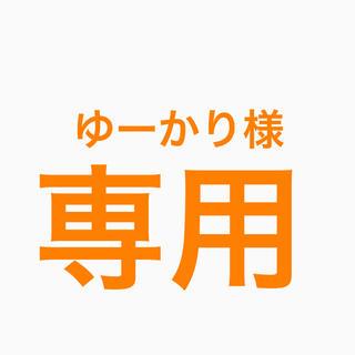 ☆ゆーかり様専用☆(ダーツ)