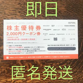 アズールバイマウジー(AZUL by moussy)のバロックジャパンリミテッドBAROQUE JAPAN LIMITED 株主優待券(ショッピング)
