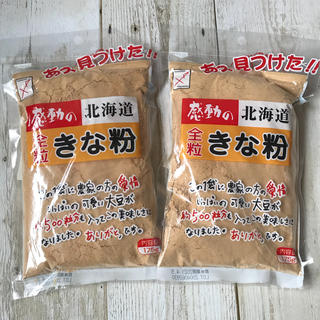 ♡感動の北海道♡中村食品♡全粒♡きな粉♡175g♡2袋♡健康食品♡(豆腐/豆製品)