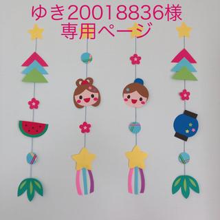 壁面飾り ☆七夕,ハロウィン,クリスマス,お正月☆(ガーランド)