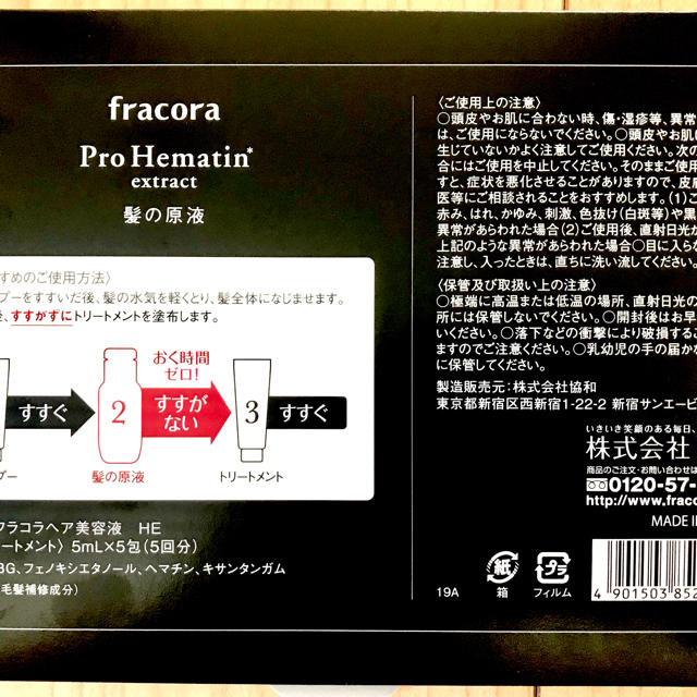 fracora Pro Hematin extract 髪の原液 コスメ/美容のヘアケア/スタイリング(オイル/美容液)の商品写真