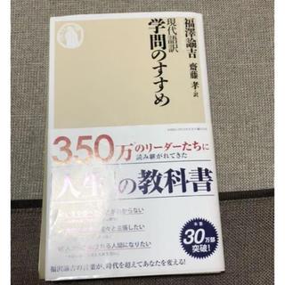 本  福沢諭吉 学問のすすめ(ノンフィクション/教養)