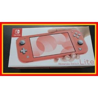 Nintendo Switch - 【新品未使用】Nintendo Switch Lite コーラル ピンク ライト