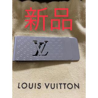 ルイヴィトン(LOUIS VUITTON)の「新品」ルイヴィトン マネークリップ(マネークリップ)