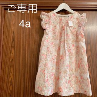 Bonpoint - ボンポワン 20SS ドレス nilunea 4a