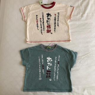 しまむら - こどもTシャツ セット売り メッセージ入りTシャツ