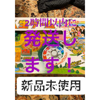 人生ゲーム(人生ゲーム)