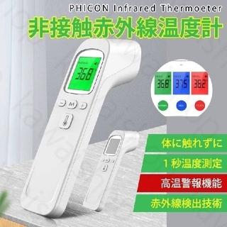 【新品送料込み】非接触 赤外線温度計(その他)