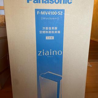 パナソニック(Panasonic)のジアイーノ 新品未開封 入手困難!(空気清浄器)